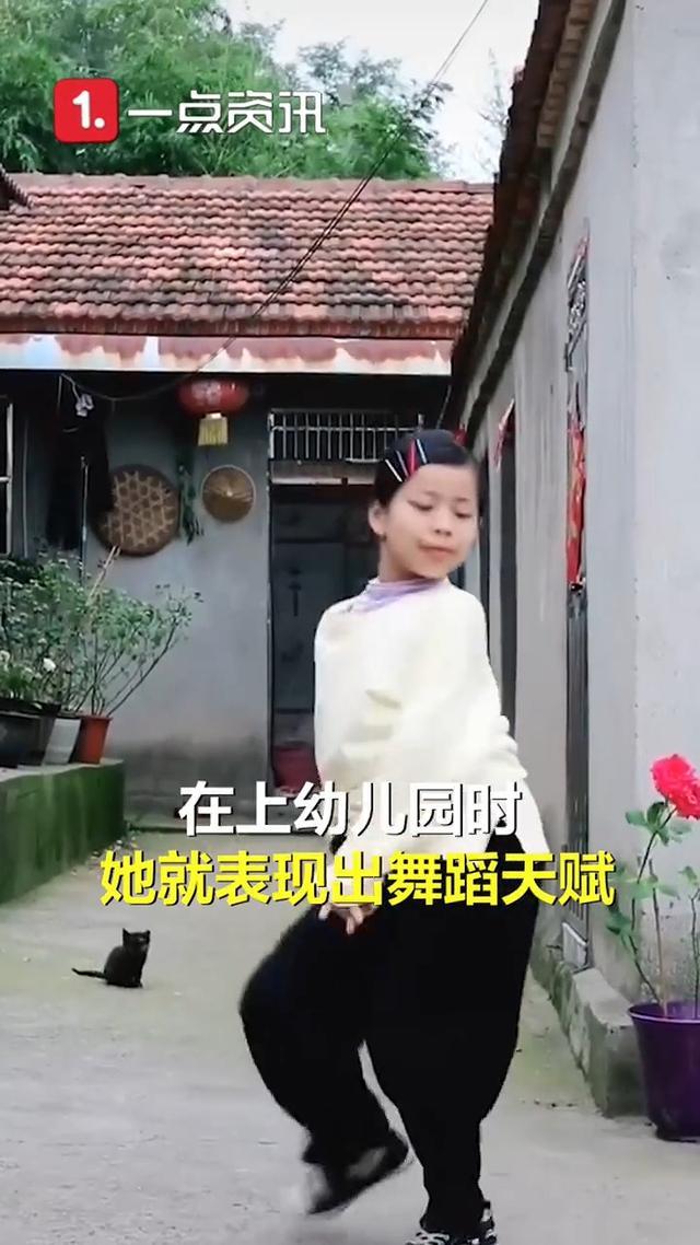 农村女孩跳舞走红妈妈拒接广告:只是想释放孩子天性 全球新闻风头榜 第3张