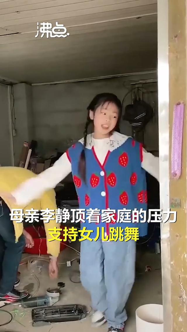 农村女孩跳舞走红妈妈拒接广告:只是想释放孩子天性 全球新闻风头榜 第5张