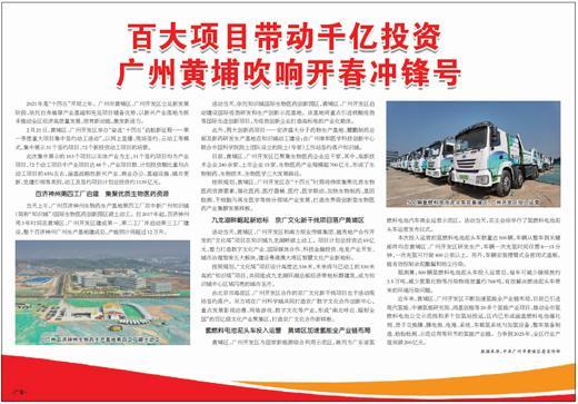 投资广州,百大项目带动千亿投资广州黄埔吹响开春冲锋号
