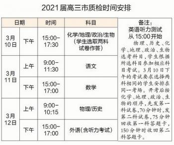 质检成绩查询,厦门2021届高三市质检时间排定