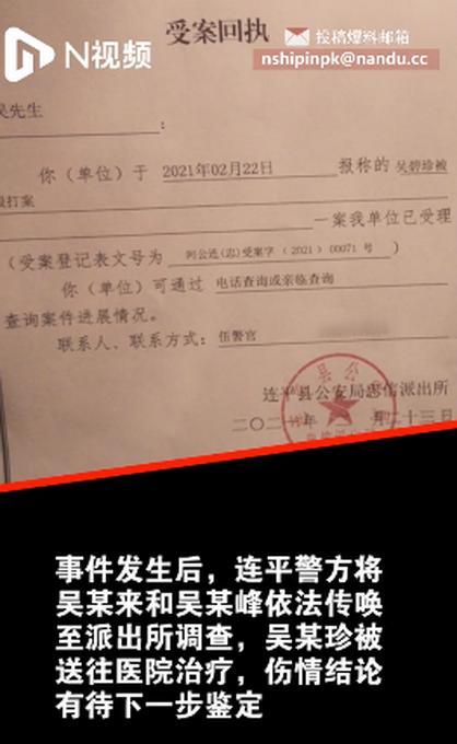 官方通报村支书父亲将女子打失禁:打人者被拘留,村支书停职 全球新闻风头榜 第2张