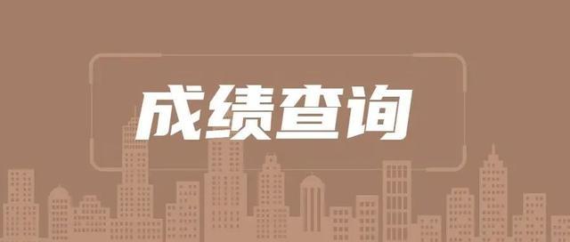 上海考研成绩查询,祝成功上岸!SUFE2021年硕士初试成绩26日8时公布