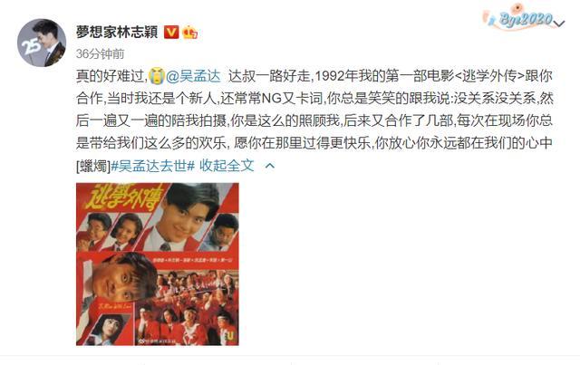 吴孟达去世,刘德华等多位明星发文悼念 全球新闻风头榜 第2张