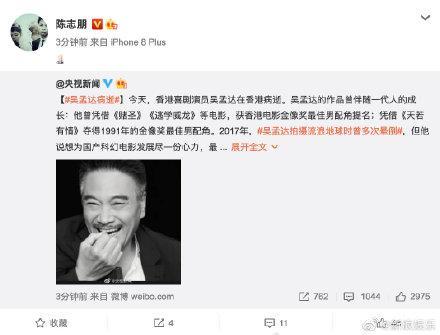 吴孟达去世,刘德华等多位明星发文悼念 全球新闻风头榜 第4张