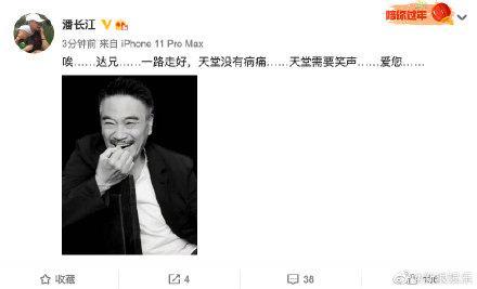吴孟达去世,刘德华等多位明星发文悼念 全球新闻风头榜 第5张
