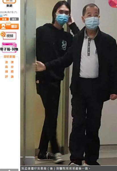 港媒:吴孟达去世前最后时刻,儿子吴韦仑现身医院见父亲最后一面 全球新闻风头榜 第1张