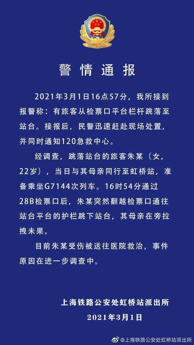 上海虹桥火车站一22岁女子跳下月台,警方通报