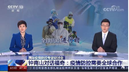 钟南山:世界范围群体免疫要2到3年 无法根除新冠但可控制 全球新闻风头榜 第1张