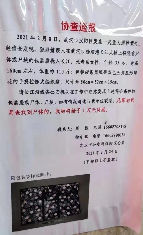 武汉一33岁女子被害抛尸长江 警方悬赏1万元征集线索