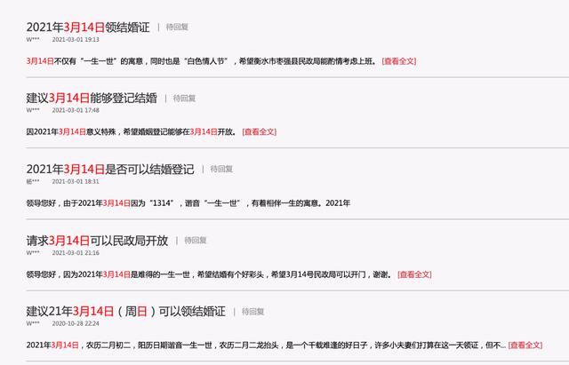 3月节日,3月14日宜领证?惠州民政:只要感情深,天天都是好日子