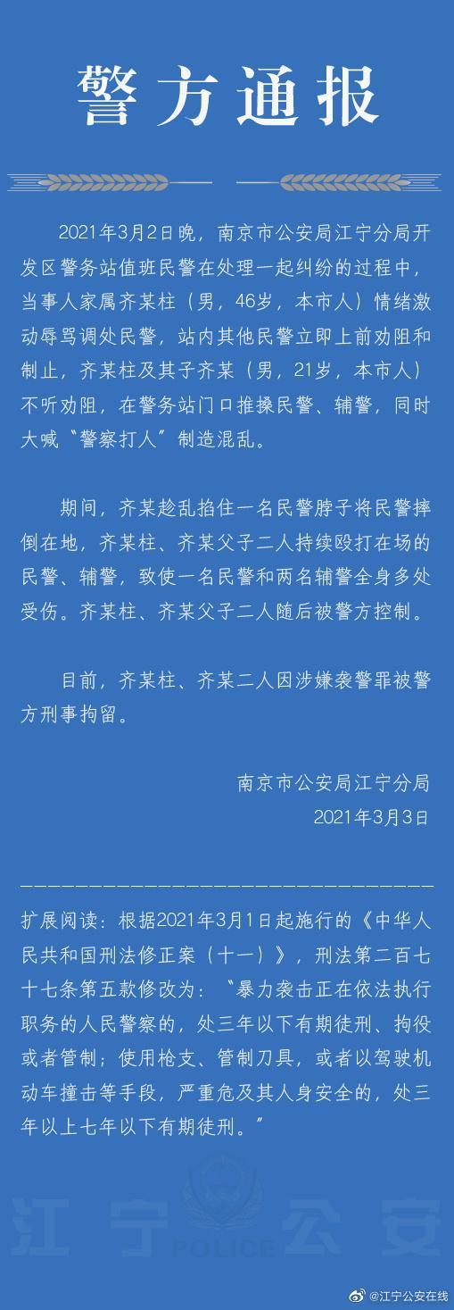 南京两男子打伤3名警务人员 警方:涉嫌袭警罪被刑事拘留