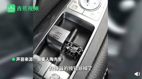 车窗升降器按钮断掉修理费要2840 车主花45元网购配件自行修好 全球新闻风头榜 第3张