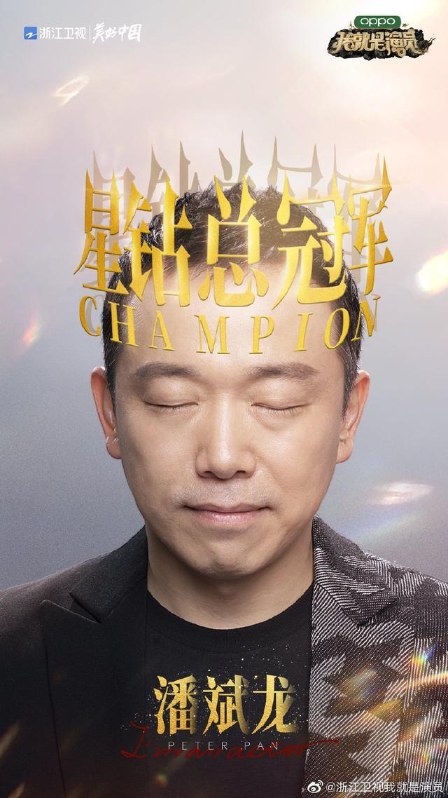 《我就是演员3》收官,潘斌龙夺冠后发长文感谢 全球新闻风头榜 第1张