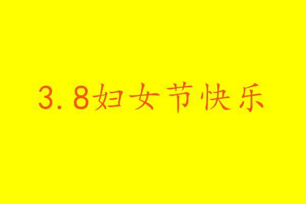 38妇女节祝福语,三八妇女节女王女神节朋友圈文案 2021妇女节表白感恩妈妈的句子