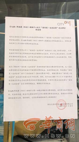 办卡仅五天熙地港诺伯曼·运动会馆关门了 顾客质疑商家有意欺瞒 全球新闻风头榜 第2张