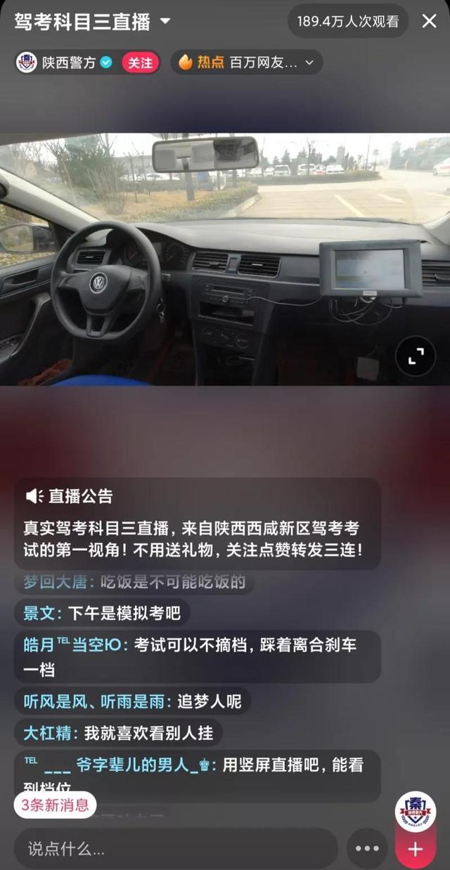 陕西警方直播驾照考试,180万人云监考科目三!网友调侃:就喜欢看别人挂