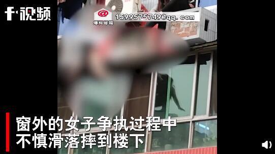 女子站在窗外雨棚与室内人员争执时不慎坠楼 事发瞬间曝光 全球新闻风头榜 第3张