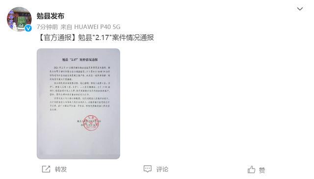陕西勉县官方通报6岁男童死亡案:作案人为13岁邻居 将其诱骗至住处加害并藏尸 全球新闻风头榜 第1张