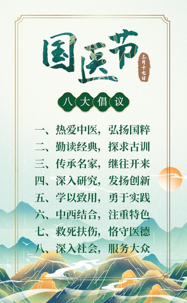 3月17日是什么节日,聚焦国医节丨湖南省中医院发出八大倡议 国医节由来你知道吗?