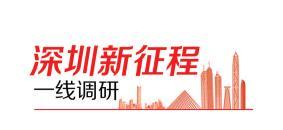 深圳新消息,办事不用带卡,真爽!深圳打造有温度的智慧城市