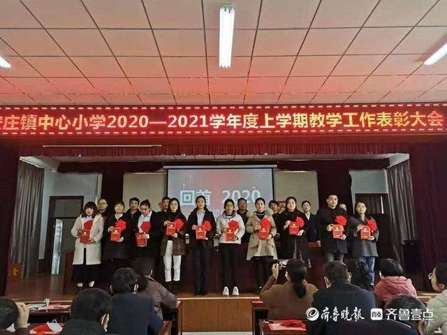 小学,莒县安庄镇中心小学举行教育教学工作表彰大会