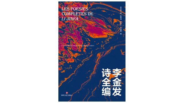 诗自己编的,一个不应被遗忘的中国诗人|一周新书风向标