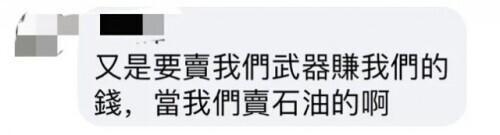 """把台湾纳入""""北约+"""",这美国人真敢提 全球新闻风头榜 第4张"""