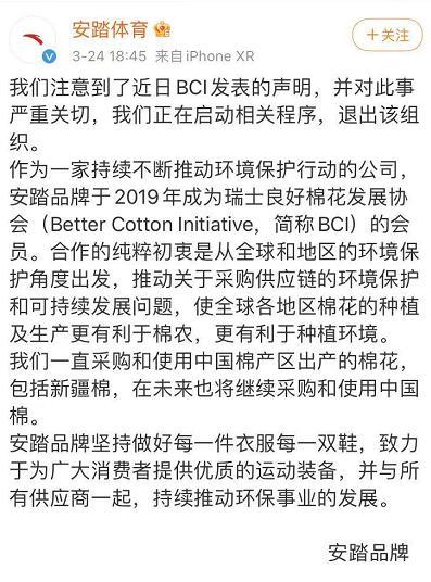 安踏声明:将退出BCI组织,一直采购和使用中国棉产区出产的棉花,包括新疆棉