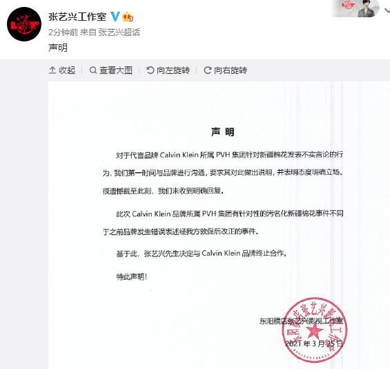 张艺兴、欧阳娜娜等艺人工作室发布声明:终止与匡威合作 全球新闻风头榜 第1张