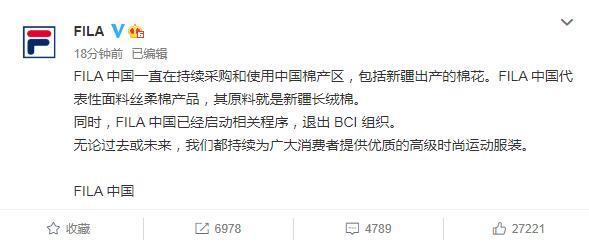 FILA中国:已启用程序退出BCI,一直持续采购和使用中国棉产区,包括新疆棉花