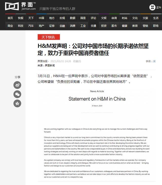 """HM企业对我国市场的长期性服务承诺""""仍然坚定不移"""""""
