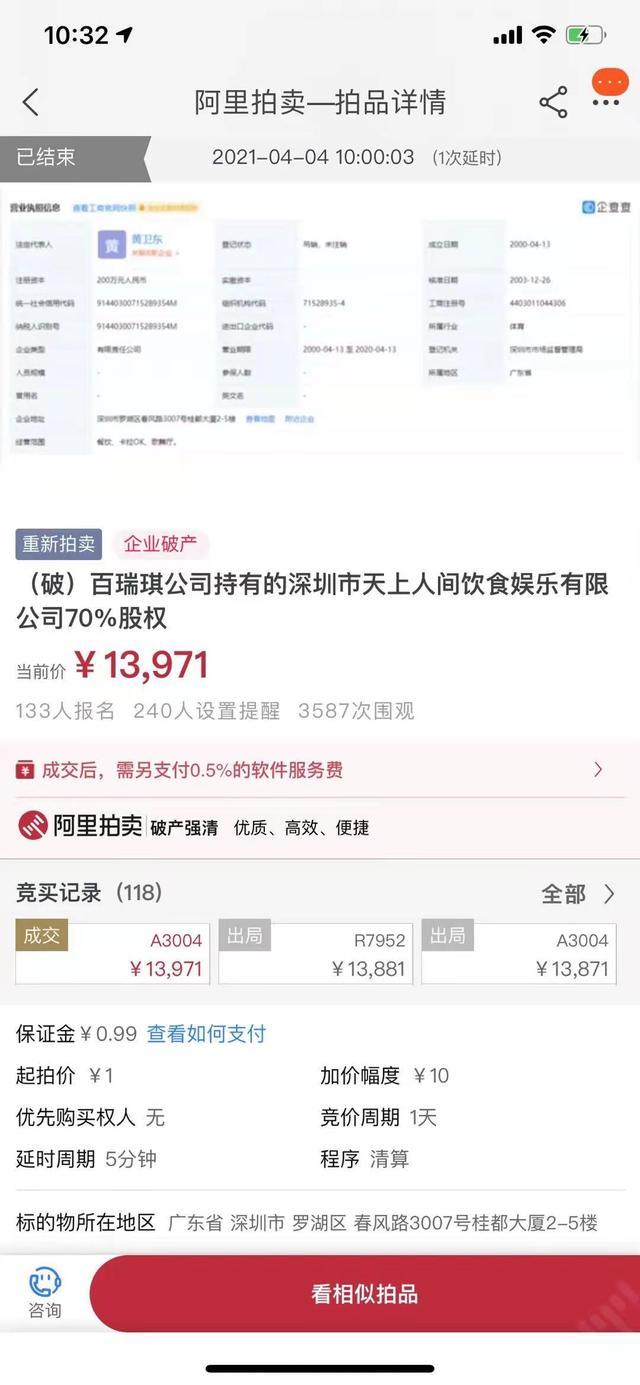 """深圳""""天上人间""""饮食搭配游戏娱乐有限责任公司70%股权拍卖"""