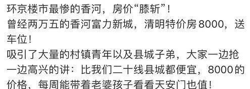 """清明节假期有房地产大V新浪微博""""较难的是吸引住北京市顾客看房"""