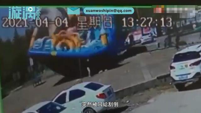 山东一充气城堡被吹翻致1名女童身亡,警方:正在办理中 全球新闻风头榜 第2张