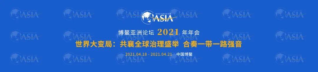 琼海博鳌亚洲论坛2021年企业年会特邀嘉宾名册排行