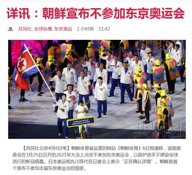 朝鲜宣布不参加东京奥运会,日本奥运相回应 全球新闻风头榜 第1张