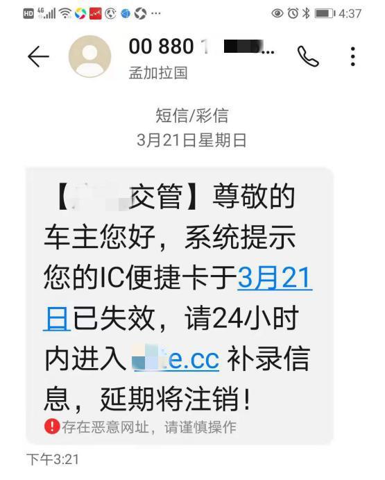 """解释的短信,广大车主请注意!又见""""ETC短信""""诈骗"""