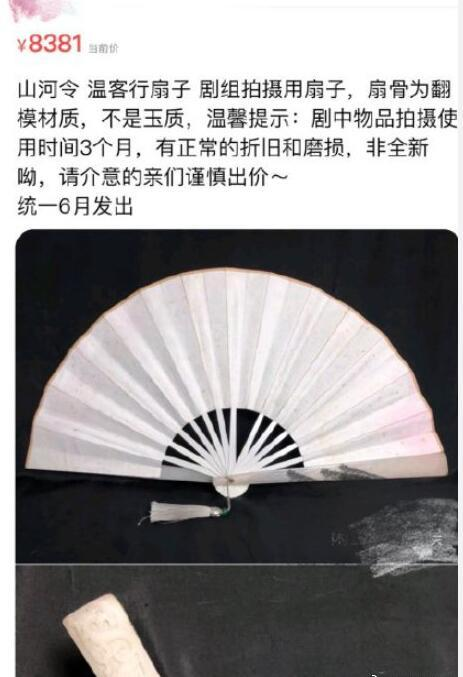 山河令服装道具拍卖高达20万 网友:有钱真好 全球新闻风头榜 第4张