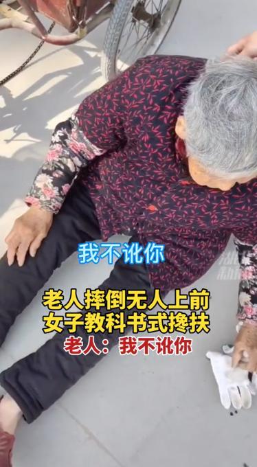 老人摔倒路边无人上前,女子拍视频作证搀扶!老人:我不讹你 全球新闻风头榜 第4张