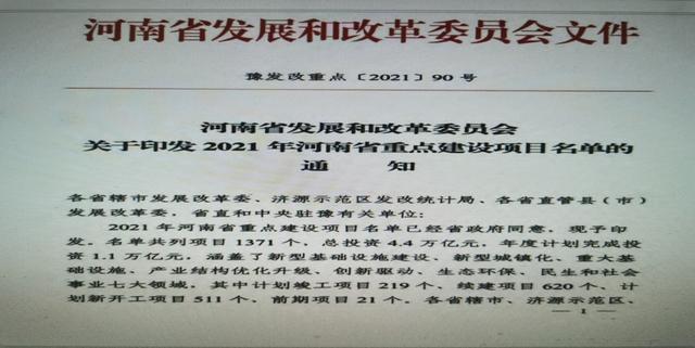 河南二零二一年第一批铁路线项目建设融资计划分配八个新项目