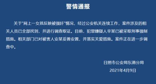 山东日照13岁女孩发视频称被强奸 官方:嫌疑人已被控制 全球新闻风头榜 第1张