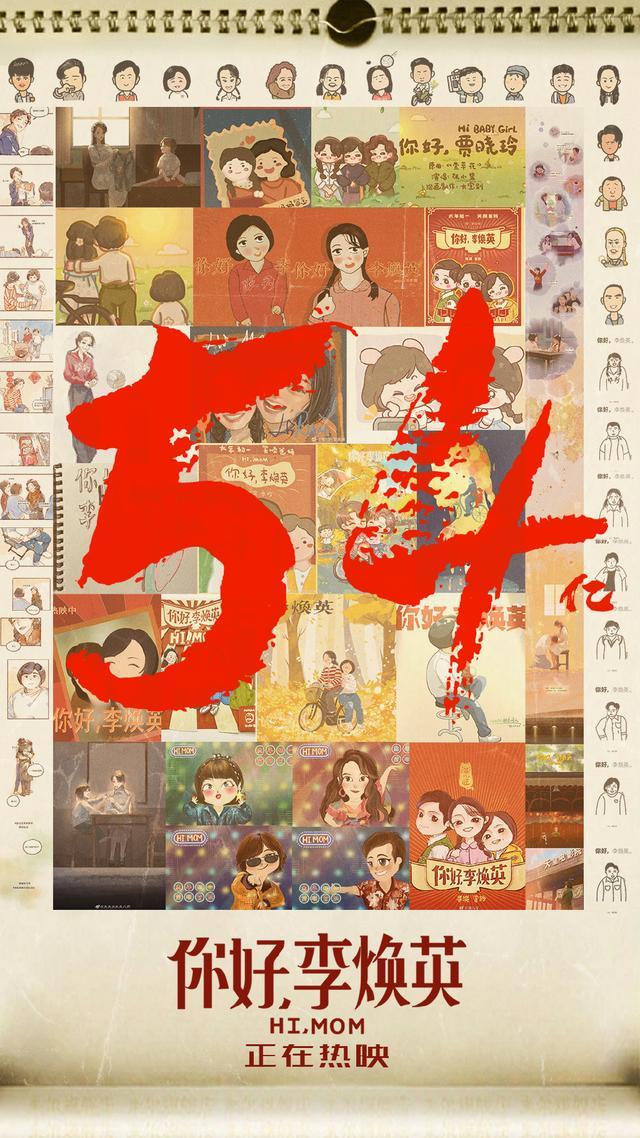 上映第58天,贾玲《你好,李焕英》票房破54亿 全球新闻风头榜 第1张