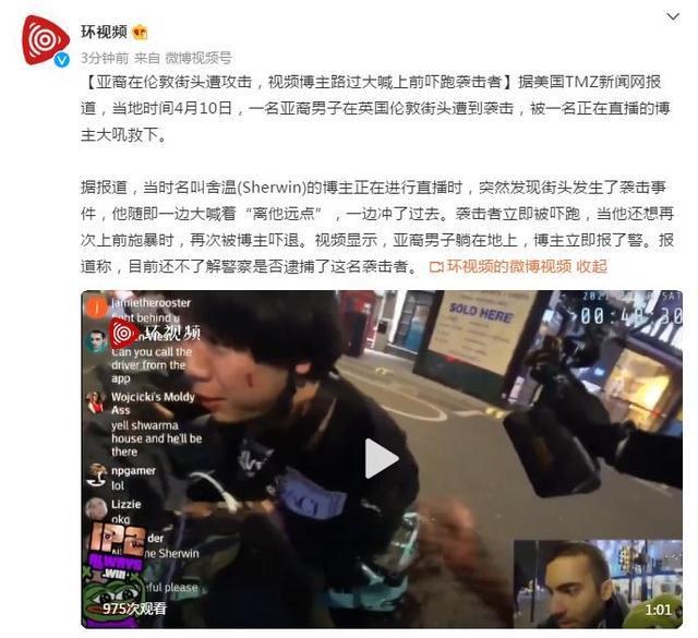 亚裔在伦敦街头遭攻击,视频博主路过大喊上前吓跑袭击者 全球新闻风头榜 第1张