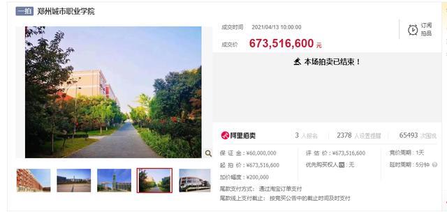 郑州市大城市职业学校因老总涉非法融资案被竞拍