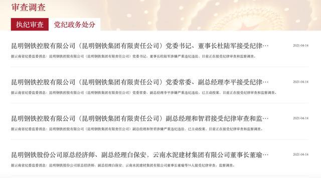 中国宝武资产重组昆钢 将免费转让90%股份