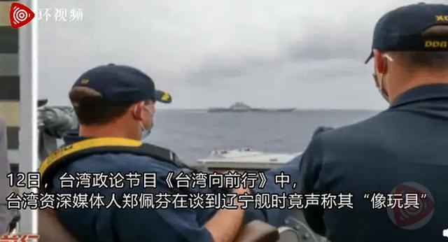 """台湾政论节目称辽宁舰与美国航母比""""像玩具""""!大陆网友:那就玩玩看 全球新闻风头榜 第1张"""