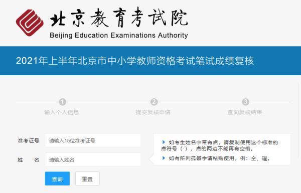 北京自学考试成绩查询,北京:教师资格考试成绩今天公布!4月28日可申请复核