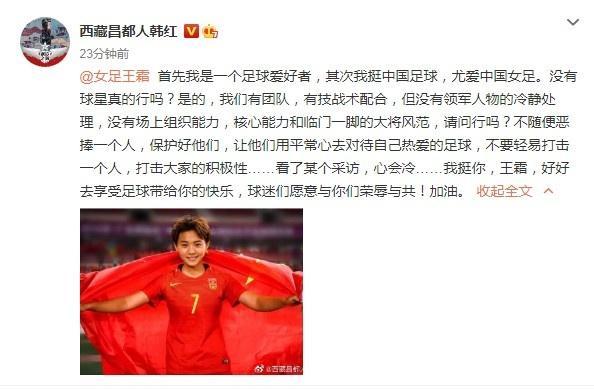 韩红再次发文力挺王霜:我挺你王霜,球迷们愿意与你们荣辱与共 全球新闻风头榜 第2张