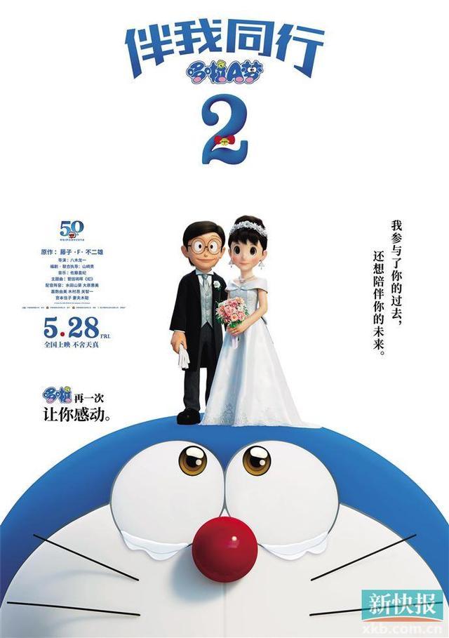 静香漫画,这一次,大雄迎娶静香的梦想实现了吗?