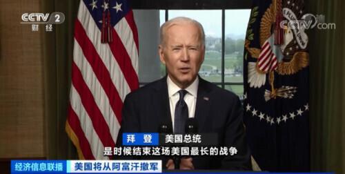 拜登宣布:美国将从阿富汗撤军!美国史上最长海外战争落下帷幕?